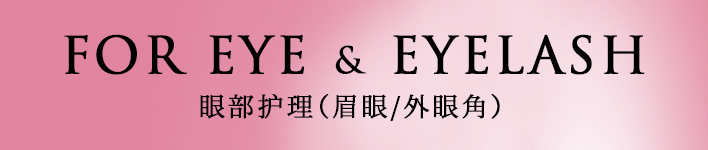 FOR EYE & EYELASH Eye care